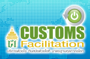 CustomsFacilitation